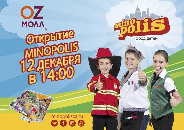 Минополис